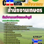 หนังสือเตรียมสอบ คุ่มือสอบ แนวข้อสอบนักวิชาการเงินและบัญชี สำนักงานเกษตร