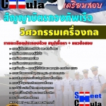 แนวข้อสอบข้าราชการไทย ข้อสอบข้าราชการ หนังสือสอบข้าราชการวิศวกรรมเครื่องกล กองทัพเรือสัญญาบัตร