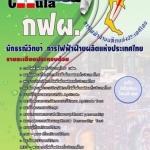 แนวข้อสอบนักธรณีวิทยา การไฟฟ้าฝ่ายผลิตแห่ประเทศไทย (กฟผ)
