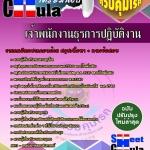แนวข้อสอบข้าราชการไทย ข้อสอบข้าราชการ หนังสือสอบข้าราชการเจ้าพนักงานธุรการปฏิบัติงาน กรมควบคุมโรค