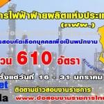 เปิดสอบการไฟฟ้าฝ่ายผลิตแห่งประเทศไทย (กฟผ.) เปิดรับสมัครสอบเป็นพนักงาน 610 อัตรา รับสมัครทางอินเทอร์เน็ต ตั้งแต่วันที่ 16 - 31 มกราคม 2560