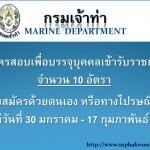กรมเจ้าท่า เปิดรับสมัครสอบเพื่อบรรจุบุคคลเข้ารับราชการ จำนวน 10 อัตรา รับสมัครด้วยตนเอง หรือทางไปรษณีย์ ตั้งแต่วันที่ 30 มกราคม - 17 กุมภาพันธ์ 2560
