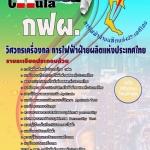 แนวข้อสอบวิศวกรเครื่องกล การไฟฟ้าฝ่ายผลิตแห่ประเทศไทย (กฟผ)