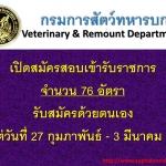 กรมการสัตว์ทหารบก เปิดสมัครสอบเข้ารับราชการ จำนวน 76 อัตรา รับสมัครด้วยตนเอง ตั้งแต่วันที่ 27 กุมภาพันธ์ - 3 มีนาคม 2560