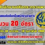สำนักงานปลัดกระทรวงพาณิชย์เปิดสมัครสอบเป็นพนักงานราชการ 20 อัตรา สมัครด้วยตนเอง ตั้งแต่วันที่ 30 มกราคม - 10 กุมภาพันธ์ 2560