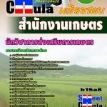 หนังสือเตรียมสอบ คุ่มือสอบ แนวข้อสอบนักวิชาการส่งเสริมการเกษตร สำนักงานเกษตร
