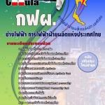แนวข้อสอบช่างไฟฟ้า การไฟฟ้าฝ่ายผลิตแห่ประเทศไทย (กฟผ) ประจำปี2560