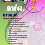 แนวข้อสอบช่างยนต์ การไฟฟ้าฝ่ายผลิตแห่ประเทศไทย ( กฟผ)