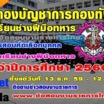 เปิดรับสมัครสอบเป็นนักเรียนช่างฝีมือทหาร ประจำปี 2560 บสมัครทางอินเทอร์เน็ต ตั้งแต่วันที่ 13 ธันวาคม 2559 - 12 กุมภาพันธ์ 2560