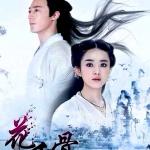 DVD ฮวาเซียนกู่ ตำนานรักเหนือภพ (The Journey of Flower) 10 แผ่น พากย์ไทย