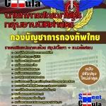 #หนังสือเตรียมสอบ แนวข้อสอบกลุ่มงานนิติศาสตร์ กองบัญชาการกองทัพไทย