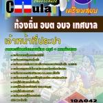 แนวข้อสอบข้าราชการไทย ข้อสอบข้าราชการ หนังสือสอบข้าราชการเจ้าหน้าที่ประปา ท้องถิ่น อบต เทศบาล อบจ อปท อปท