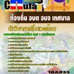 แนวข้อสอบข้าราชการไทย ข้อสอบข้าราชการ หนังสือสอบข้าราชการนักวิชาการสิ่งแวดล้อม ท้องถิ่น อบต เทศบาล อบจ อปท