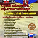 หนังสือสอบกลุ่มงานภาษาอังกฤษ กองบัญชาการกองทัพไทย