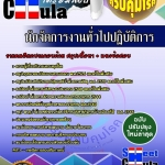 แนวข้อสอบข้าราชการไทย ข้อสอบข้าราชการ หนังสือสอบข้าราชการนักจัดการงานทั่วไปปฏิบัติการ กรมควบคุมโรค