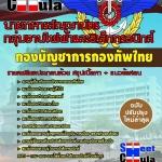 หนังสือเตรียมสอบ คุ่มือสอบ แนวข้อสอบกลุ่มงานไฟฟ้าและอิเล็กทรอนิกส์ กองบัญชาการกองทัพไทย
