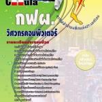 โหลดแนวข้อสอบวิศวกรคอมพิวเตอร์ การไฟฟ้าฝ่ายผลิตแห่ประเทศไทย (กฟผ)