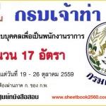 กรมเจ้าท่าเปิดรับสมัครสอบเป็นพนักงานราชการ 17 อัตรา รับสมัครสอบทางอินเทอร์เน็ต ตั้งแต่วันที่ 19 - 26 ตุลาคม 2559