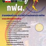 แนวข้อสอบช่างเทคนิคเครื่องกล การไฟฟ้าฝ่ายผลิตแห่ประเทศไทย (กฟผ)