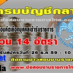 กรมบัญชีกลางเปิดรับสมัครสอบเป็นพนักงานราชการ 14 อัตรา รับสมัครทางอินเทอร์เน็ต ตั้งแต่วันที่ 26 ธันวาคม 2559 - 10 มกราคม 2560