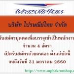 >>ด่วน!!!!<<บริษัท ไปรษณีย์ไทย จำกัด เปิดรับสมัครบุคคลเพื่อบรรจุเข้าเป็นพนักงาน
