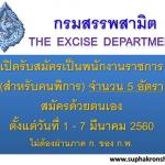 กรมสรรพสามิต เปิดรับสมัครเป็นพนักงานรากชาร (คนพิการ) จำนวน 5 อัตรา ตั้งแต่วันที่ 1 - 7 มีนาคม 2560