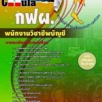 แนวข้อสอบพนักงานวิชาชีพบัญชี การไฟฟ้าฝ่ายผลิตแห่ประเทศไทย (กฟผ) ประจำปี2560
