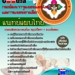 หนังสือเตรียมสอบ คุ่มือสอบ แนวข้อสอบแพทย์แผนไทย กรมพัฒนาการแพทย์แผนไทยและการแพทย์ทางเลือก