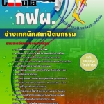 โหลดแนวข้อสอบช่างเทคนิคสถาปัตยกรรม การไฟฟ้าฝ่ายผลิตแห่ประเทศไทย (กฟผ)