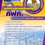 แนวข้อสอบ พนักงานช่างเครื่องกล การไฟฟ้าส่วนภูมิภาค (กฟภ) 2560
