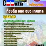แนวข้อสอบข้าราชการไทย ข้อสอบข้าราชการ หนังสือสอบข้าราชการบุคลากร ท้องถิ่น อบต เทศบาล อบจ อปท
