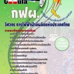 โหลดแนวข้อสอบวิศวกร การไฟฟ้าฝ่ายผลิตแห่ประเทศไทย (กฟผ)