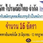 บริษัทไปรษณีย์ไทยจำกัดเปิดรับสมัครสอบบรรจุเป็นพนักงาน 16 อัตรา