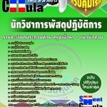 แนวข้อสอบข้าราชการไทย ข้อสอบข้าราชการ หนังสือสอบข้าราชการนักวิชาการพัสดุปฏิบัติการ กรมควบคุมโรค