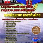 หนังสือสอบกลุ่มงานคอมพิวเตอร์ กองบัญชาการกองทัพไทย