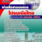 แนวข้อสอบ ฝ่ายสื่อสารองค์กร บริษัทไปรษณีย์ไทย จำกัด