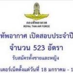 สมัครสอบทหารอากาศ 2560 กองทัพอากาศเปิดสอบ 299 อัตรา ตั้งแต่วันที่ 17 มกราคม - 28 กุมภาพันธ์ 2560