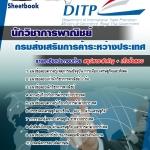 หนังสือสอบนักวิชาการพาณิชย์ กรมส่งเสริมการค้าระหว่างประเทศ