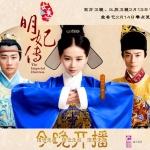 DVD หยุนเสียนหมอหญิงวังจักรพรรดิ์ (The Imperial Doctress) 10 แผ่น พากย์ไทย Liu Shi Shi, Zhang Zi Mu, Wallace Huo, Lou Yun Hao