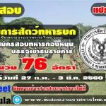 กรมการสัตว์ทหารบกเปิดสมัครสอบเข้ารับราชการ 76 อัตรา รับสมัครด้วยตนเอง ตั้งแต่วันที่ 27 กุมภาพันธ์ - 3 มีนาคม 2560