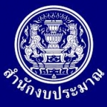 แนวข้อสอบข้าราชการ ข้อสอบข้าราชการ หนังสือสอบข้าราชการเจ้าพนักงานธุรการ สำนักงบประมาณ