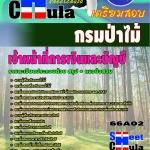 หนังสือเตรียมสอบ แนวข้อสอบข้าราชการ คุ่มือสอบเจ้าหน้าที่การเงินและบัญชี กรมป่าไม้