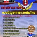 หนังสือสอบกลุ่มงานการข่าว กองบัญชาการกองทัพไทย