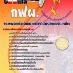 แนวข้อสอบพนักงานขับเครื่องจักรกล การไฟฟ้าฝ่ายผลิตแห่ประเทศไทย (กฟผ)