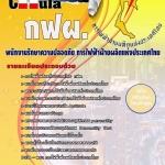แนวข้อสอบพนักงานรักษาความปลอดภัย การไฟฟ้าฝ่ายผลิตแห่ประเทศไทย (กฟผ)