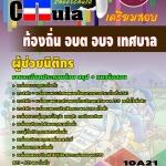 แนวข้อสอบข้าราชการไทย ข้อสอบข้าราชการ หนังสือสอบข้าราชการผู้ช่วยนิติกร ท้องถิ่น อบต อบจ อปท เทศบาล