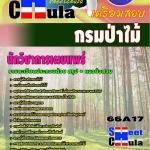 หนังสือเตรียมสอบ แนวข้อสอบข้าราชการ คุ่มือสอบนักวิชาการเผยแพร่ กรมป่าไม้