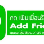 แจกฟรีแนวข้อสอบนายทหารประทวน กองบัญชาการกองทัพไทย