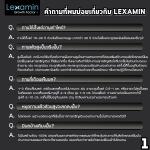 คำถามที่พบบ่อยเกี่ยวกับ ผลิตภัณฑ์อาหารเสริม LEXAMIN