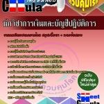 แนวข้อสอบข้าราชการไทย ข้อสอบข้าราชการ หนังสือสอบข้าราชการนักวิชาการเงินและบัญชีปฏิบัติการ กรมควบคุมโรค